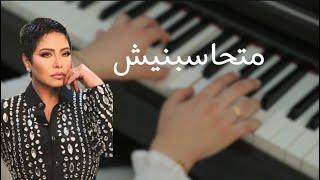 عزف بيانو - متحاسبنيش - شيرين