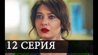 ГЮЛЬПЕРИ 12 Серия СЮЖЕТ 2 РАЗБОР На русском языке