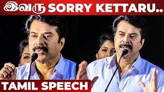 Mammootty Speech At Maamangam Press Meet