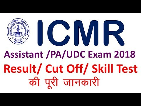 ICMR Assistant/PA/UDC Result Out | | Cut off | Skill Test | Employments Point
