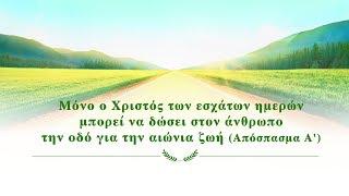 Ομιλία του Θεού «Μόνο ο Χριστός των εσχάτων ημερών μπορεί να δώσει στον άνθρωπο την οδό για την αιώνια ζωή» (Απόσπασμα)