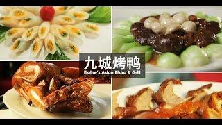 Asian Kitchen - Elaine's Asian Bistro & Grill