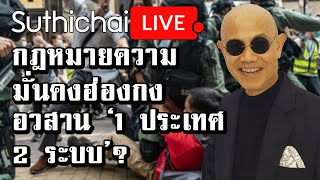 Suthichai live : กฎหมายความมั่นคงฮ่องกง: อวสาน '1 ประเทศ 2 ระบบ'?