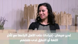 غدير صيصان - إجراءات على الأهل اتباعها مع تأخر اللغة أو النطق لدى طفلهم