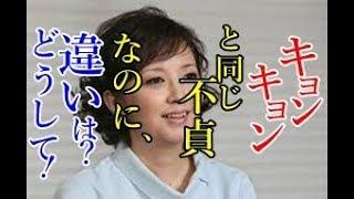 高橋由美子 不貞疑惑そのものよりも、高橋の激変に驚かされているようだ...