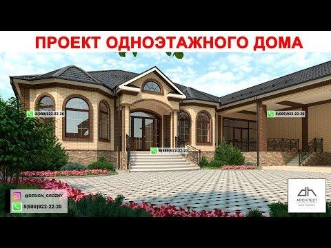 Проект одноэтажного жилого дома в Грозном. Проект дома