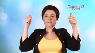 видео Упражнения для глаз, восстанавливающие зрение