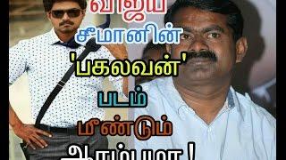 vuclip Vijay-seeman pagalavan movie latest info|Tamil | cinema| Movie news | Kollywood news| Cine news