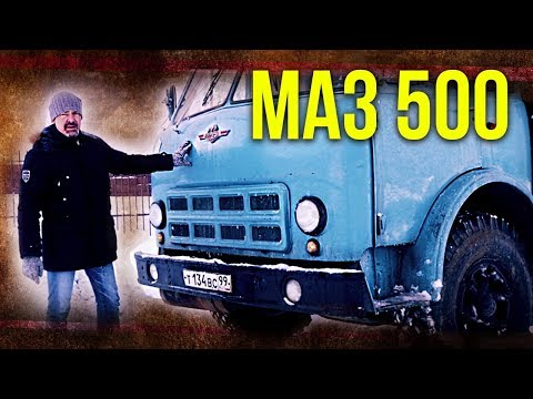 МАЗ 500 Мега машины Грузовики и Автомобили СССР Советский автопром Зенкевич Про автомобили