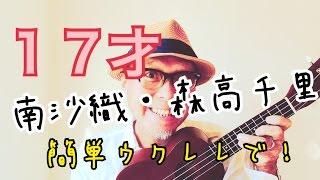 あの曲「17才」をウクレレで簡単に〜〜 ここは必見! ガズレレYouTube...