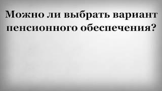 видео Пятилетний период пенсия перевод в нпф