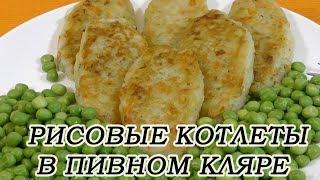 Постные рисовые котлеты в пивном кляре по старинному русскому рецепту.