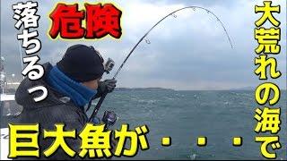 #1大荒れの海で巨大ルアー目掛けて魚が飛び出す!! thumbnail