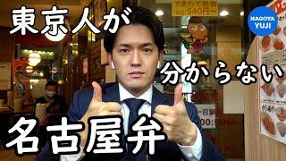 東京からきてまじで分からない名古屋弁がいくつかあったので、それについて話してますが、地元じゃないとこにきたらその土地の言葉をしゃべっていったほうがいいんです ...