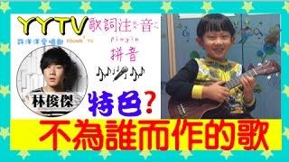 ♬74【6歲童翻唱】林俊傑 JJ Lin唱歌的特色?《不為誰而作的歌 Twilight 》歌詞附注音/拼音 pinyin lyrics 中国語ピンイン)  [YYTV / 許洋洋愛唱歌]