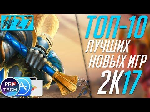 ТОП-10 лучших новых игр для iOS и Android 2017 |№27 ProGames от ProTech