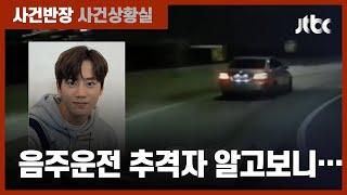"""""""이상한 차 있어요"""" 유키스 이준영 음주운전 차량 추격 / JTBC 사건반장"""