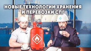 Новые технологии хранения и перевозки сжиженного природного газа СПГ LNG