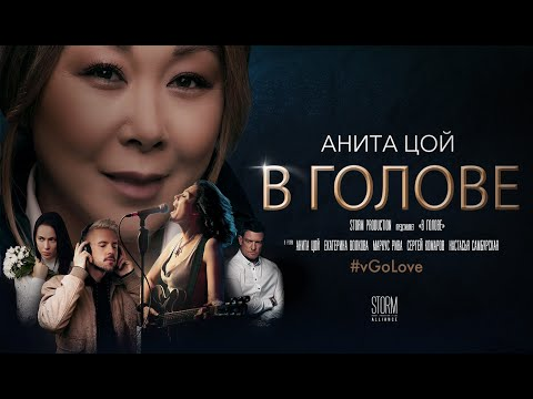 Анита Цой /Anita Tsoy - В голове (official Video) 2020