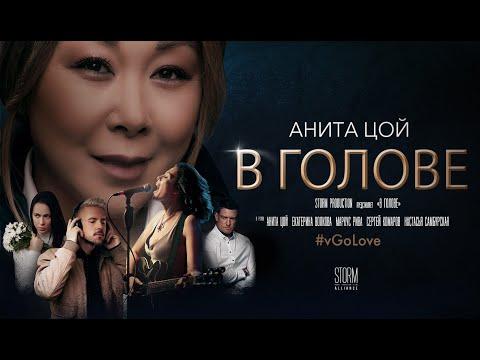 Анита Цой - В Голове