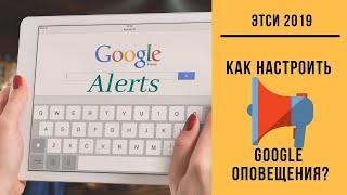 как настроить Оповещения Гугла / Google Alerts