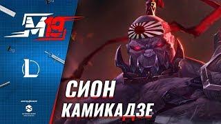 Сион Камикадзе | Аномалии меты [8 сезон]