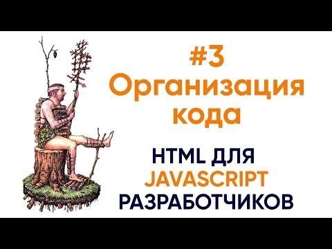 #3 Организация кода. HTML для JavaScript разработчиков