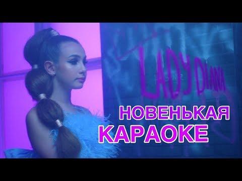 Леди Диана - Новенькая Lyric Video