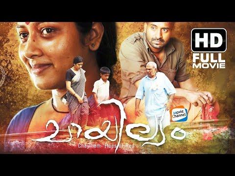 Chayilyam Malayalam Full Movie | Latest Malayalam HD Movie | Jijoy Rajagopal |  Anumol