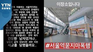 [단독] 서울역서 30대 여성 대상 '묻지마 폭행' 용…