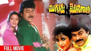 Mugguru Monagallu Telugu Full Length Action Comedy Film | Chiranjeevi | Ramya Krishna