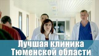 видео Барнаульская городская больница №8