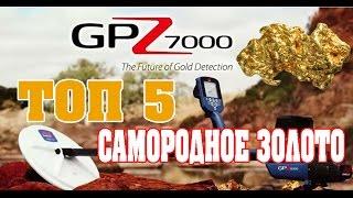 Поиск самородного золота -ТОП 5 лучших металлоискателей 2016 года!