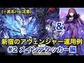 【FGO】新宿のアヴェンジャー運用#2 メインアタッカー編:スカサハ=スカディ…