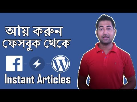 How To Make Money From Facebook Instant Article Bangla Tutorial 2017