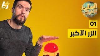 السليط الإخباري -  الزر الأكبر | الحلقة (1) الموسم الخامس