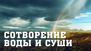 BS205 Rus 5. Сотворение воды, суши, растительности, небесных светил и животных
