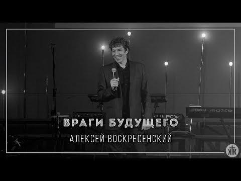 """Алексей Воскресенский """"Враги будущего"""" 18.03.18"""