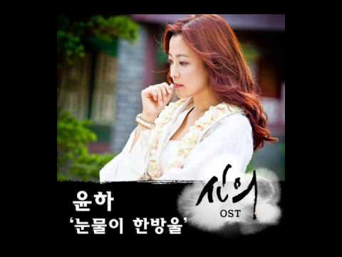 01. Carry On - Faith OST