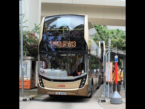 九龍巴士KMB  613  筲箕灣→安泰(西) @ ATENU1112 (K)