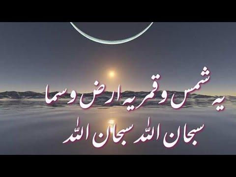 HAMD ye shams o qamar ye arz o sama by muhammad asjad malpa