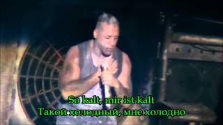 Rammstein Keine Lust live lyrics Перевод песни