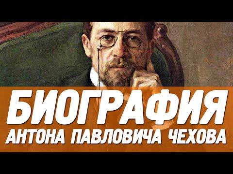 Биография Чехова Антона Павловича. Краткая.