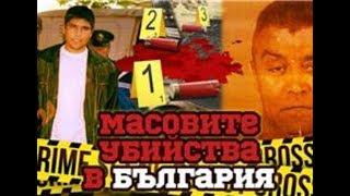 Топ 5 Масови убийства в България!