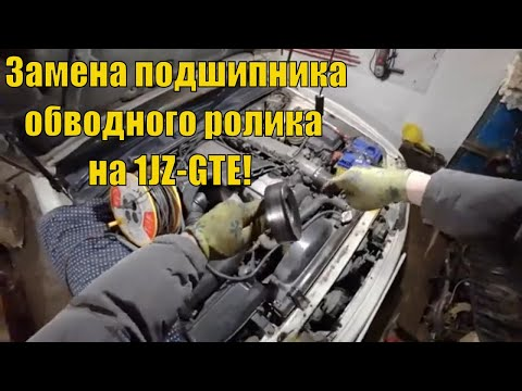 Замена  подшипника обводного ролика на Toyota Chaser 1JZ-GTE.