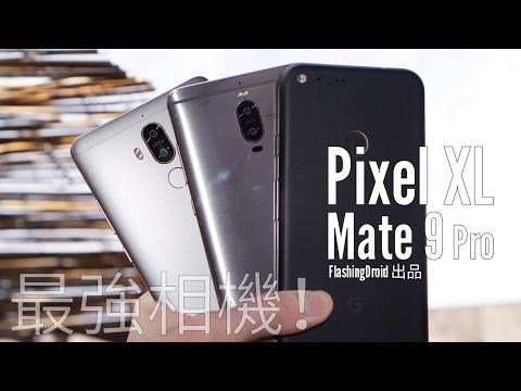 Huawei Mate 9 & Pro vs Google Pixel XL,超詳細分析對決 | FlashingDroid 出品