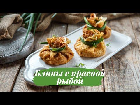 БЛИНЫ С КРАСНОЙ РЫБОЙ / Просто, но очень вкусно! Быстрый рецепт с красивой подачей
