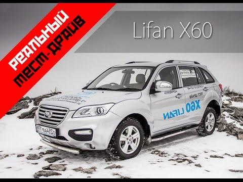 обновленный Lifan X60 2015 - YouTube
