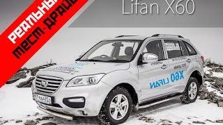 Реальный ТЕСТ-Драйв: Lifan X60