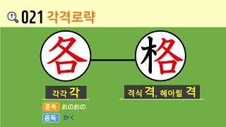 일본어 한자암기박사 - 제목번호 021(各格路略  각격로략)